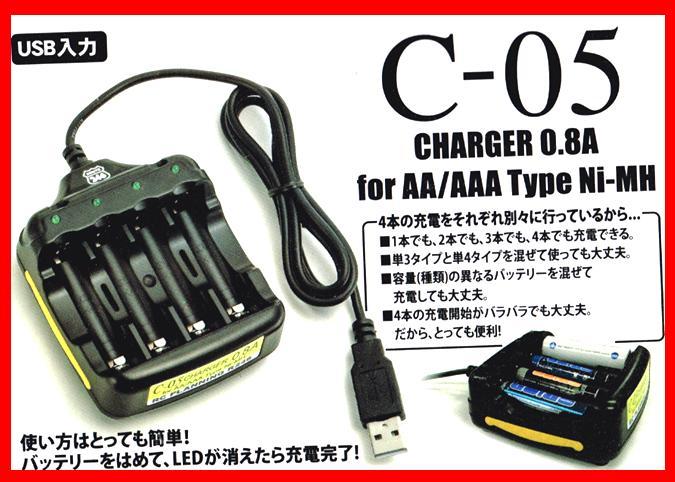 R246-8405 C-05 単3単4用 USB充...