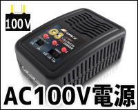 AC100V電源