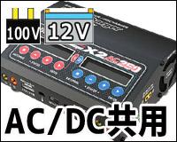 ACDC共用