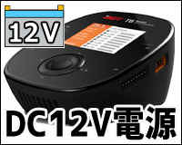 DC12V電源