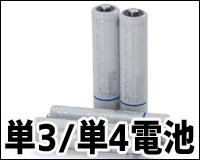 単三単四電池